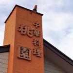 中華料理 桃園の外観