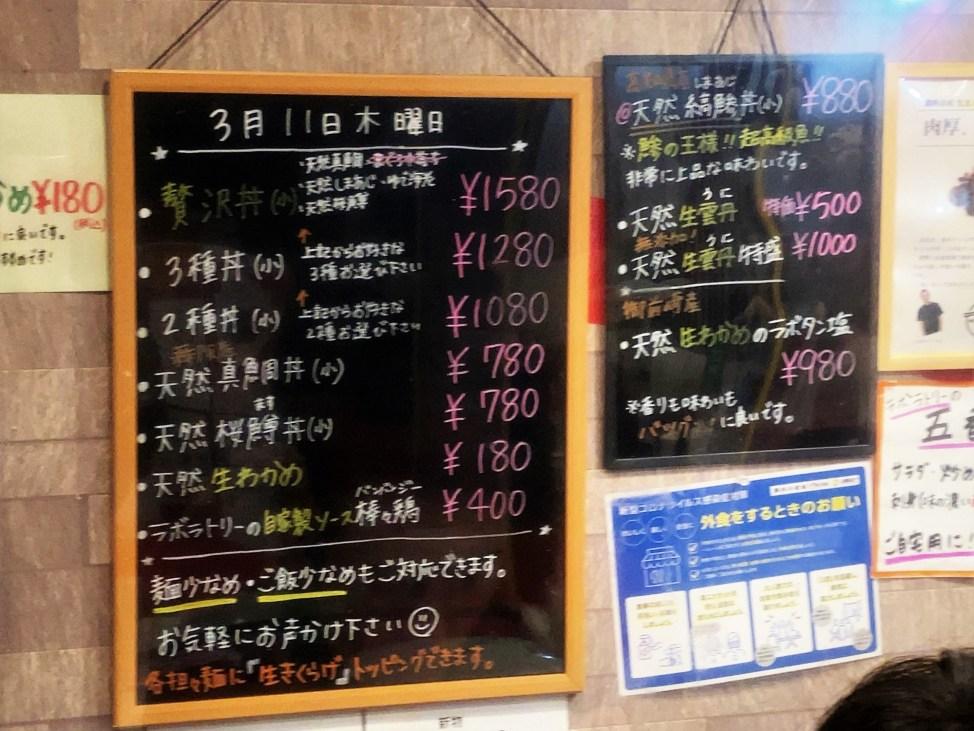 汁なし担々麺っぽい専門店 ラボラトリーのサイド案内