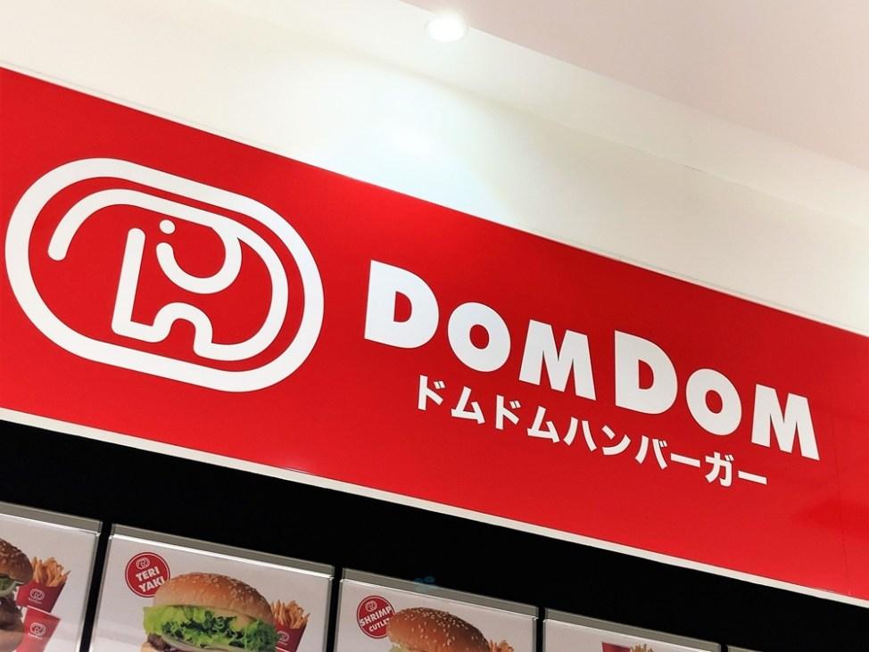 ドムドムハンバーガー ラフレ初生店の外観2