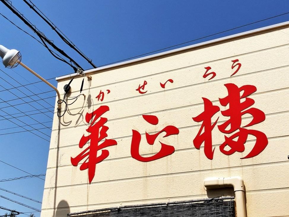 中華料理 華正楼の外観2