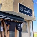 磐田 麺屋 さすけの外観