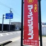 ラーメンショップ 磐田竜洋店の外観