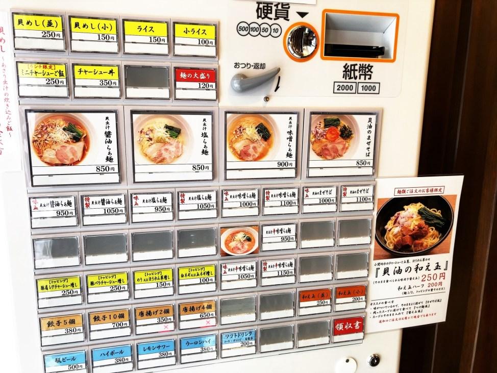 貝出汁らぁ麺 燈やの券売機