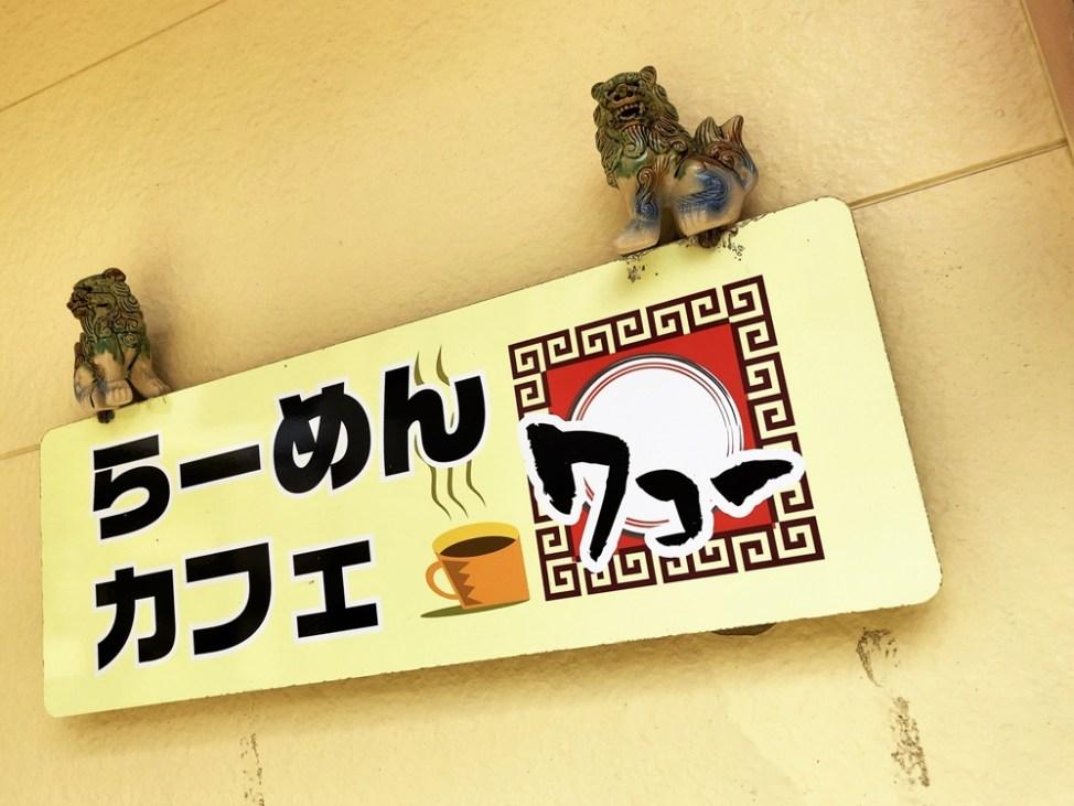 らーめんカフェ ワコーの外観4