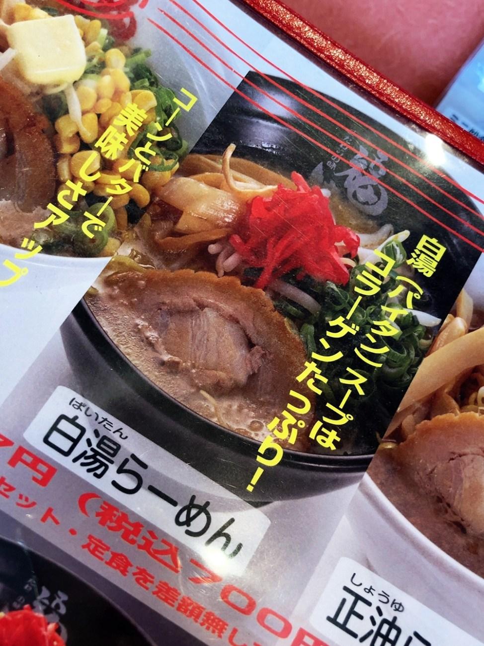 福ちゃん 舞阪店のメニュー6