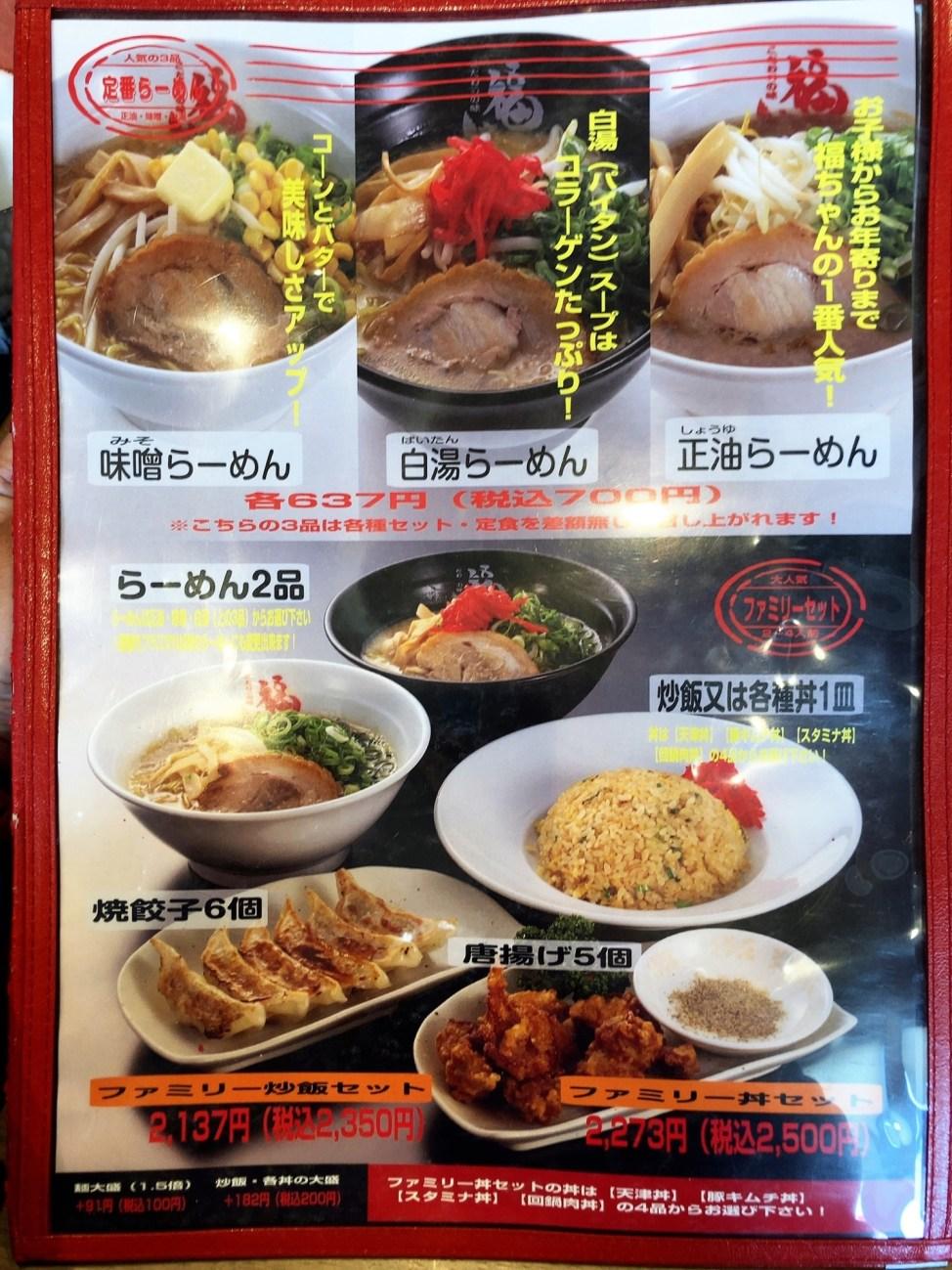 福ちゃん 舞阪店のメニュー5
