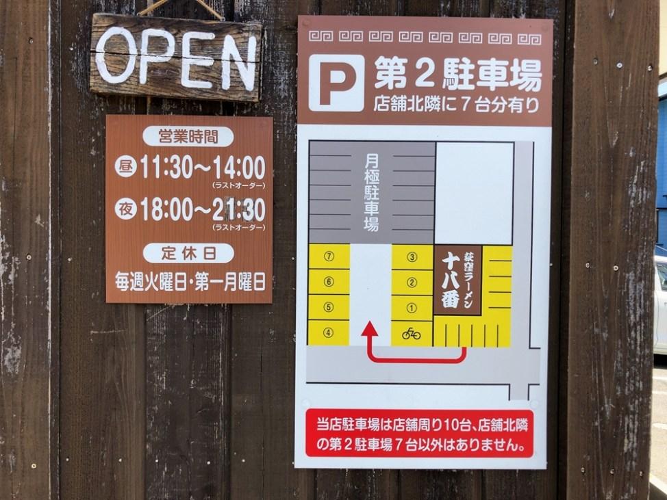 荻窪ラーメン 十八番の駐車場