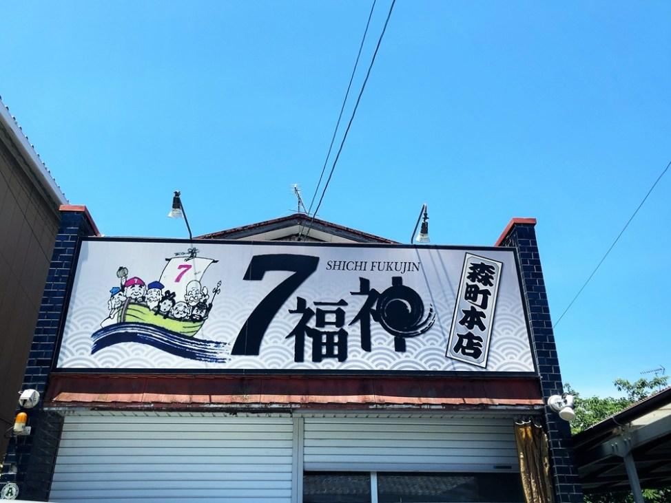 7福神 森町本店の外観1