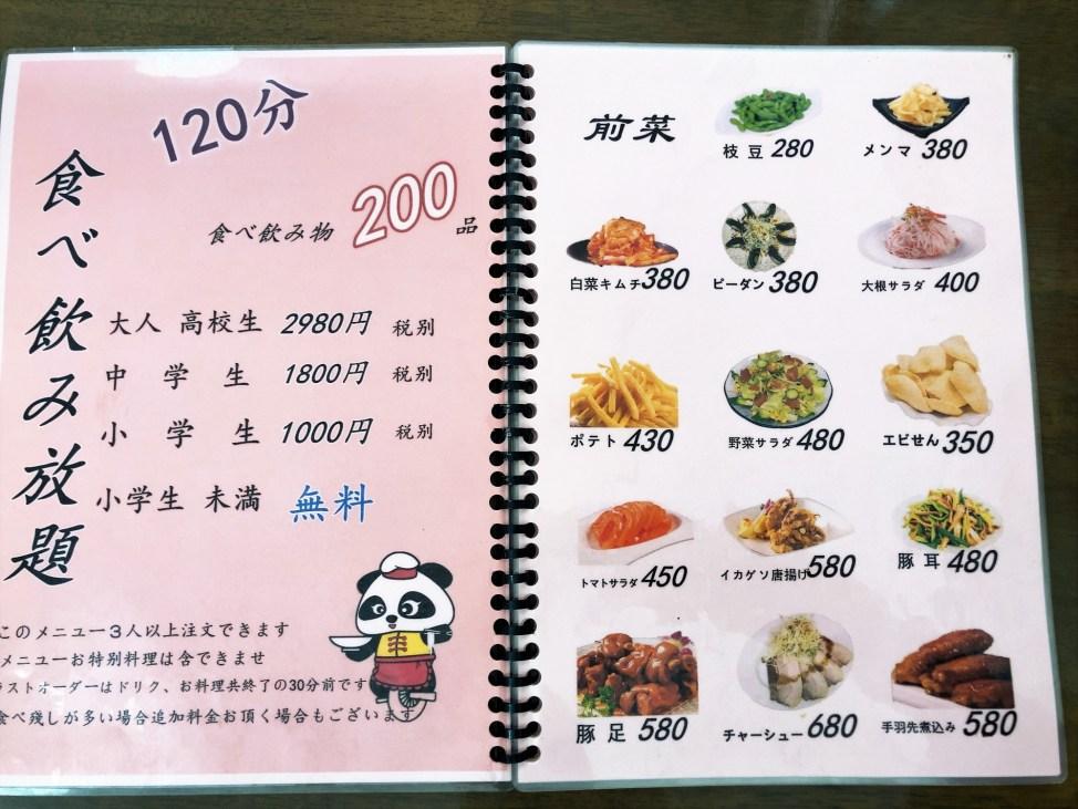 中華本格料理 パンダのメニュー2