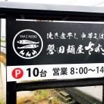 磐田 麺屋 さすけの外観2