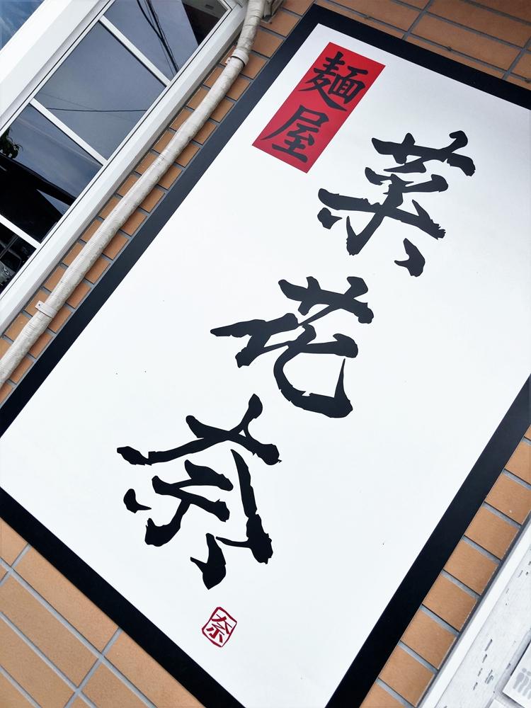 麺屋 菜花奈の外観1