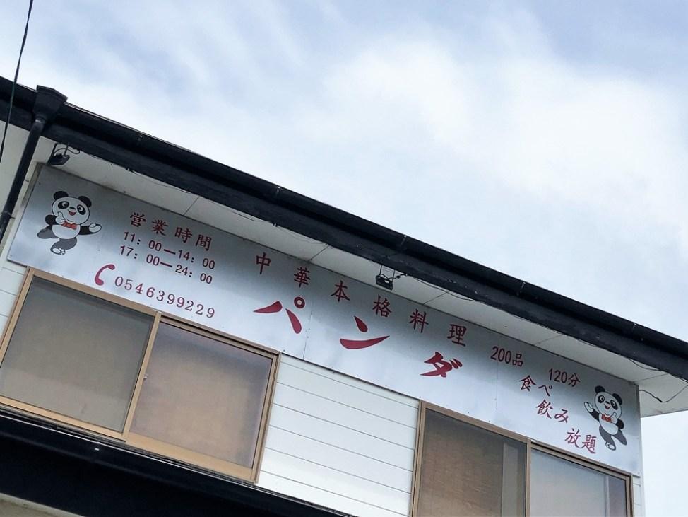 中華本格料理 パンダの外観