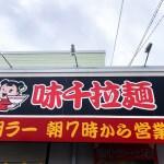 味千拉麺 袋井店の外観1