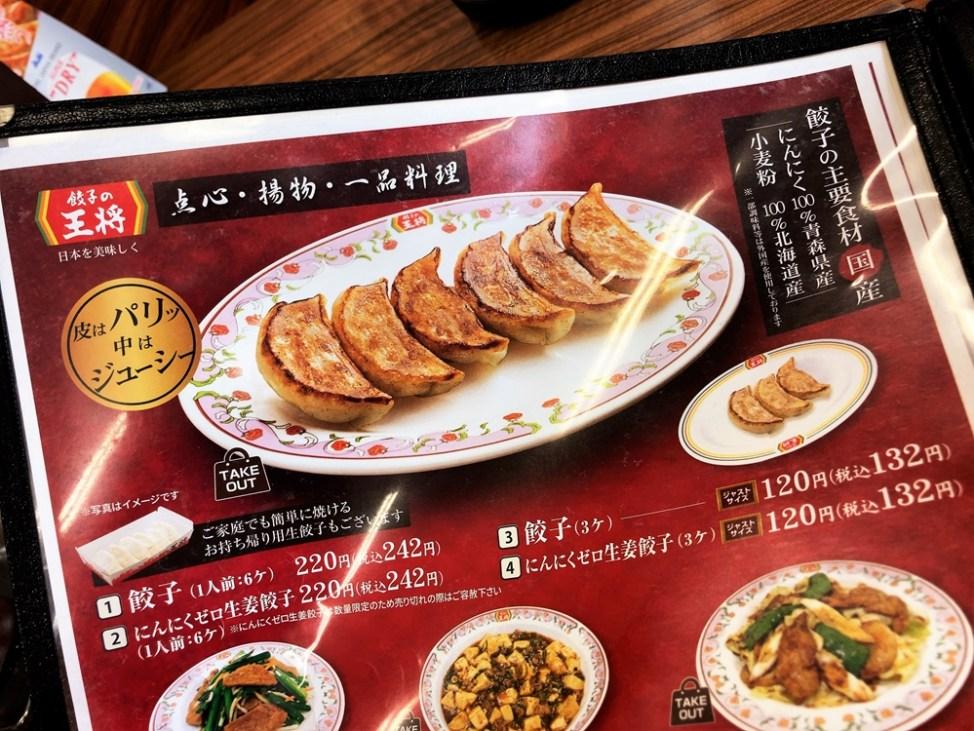 餃子の王将 浜松店のメニュー8
