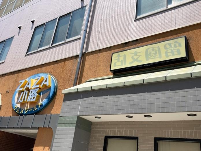 777 中華料理 蘭州拉麺の周辺1