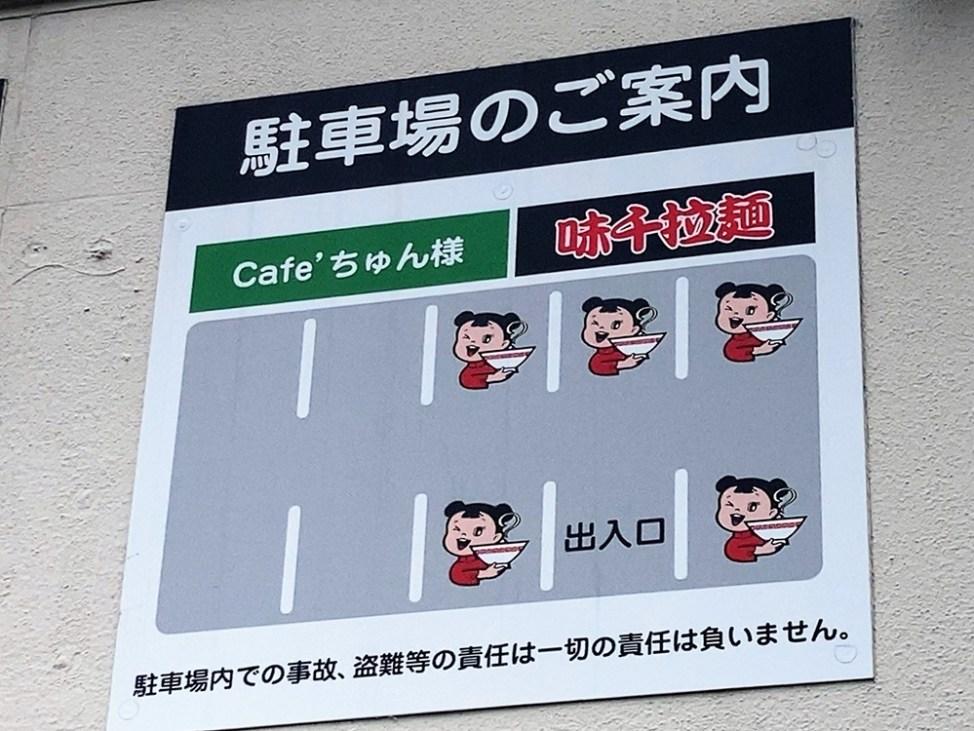 味千拉麺 袋井店の駐車場案内