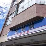 中華料理 信華園の外観