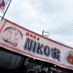 NIKO寅の外観2