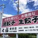 七福 岡田店の外観