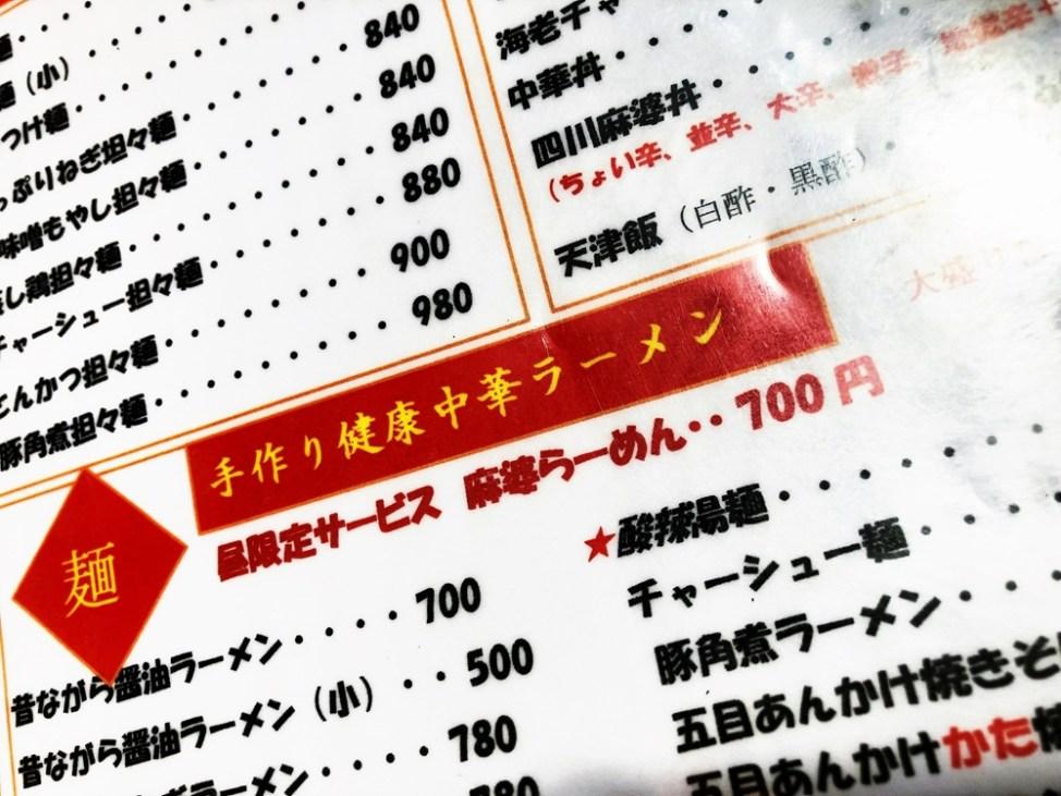 旬彩チャイナ 華萬のメニュー4
