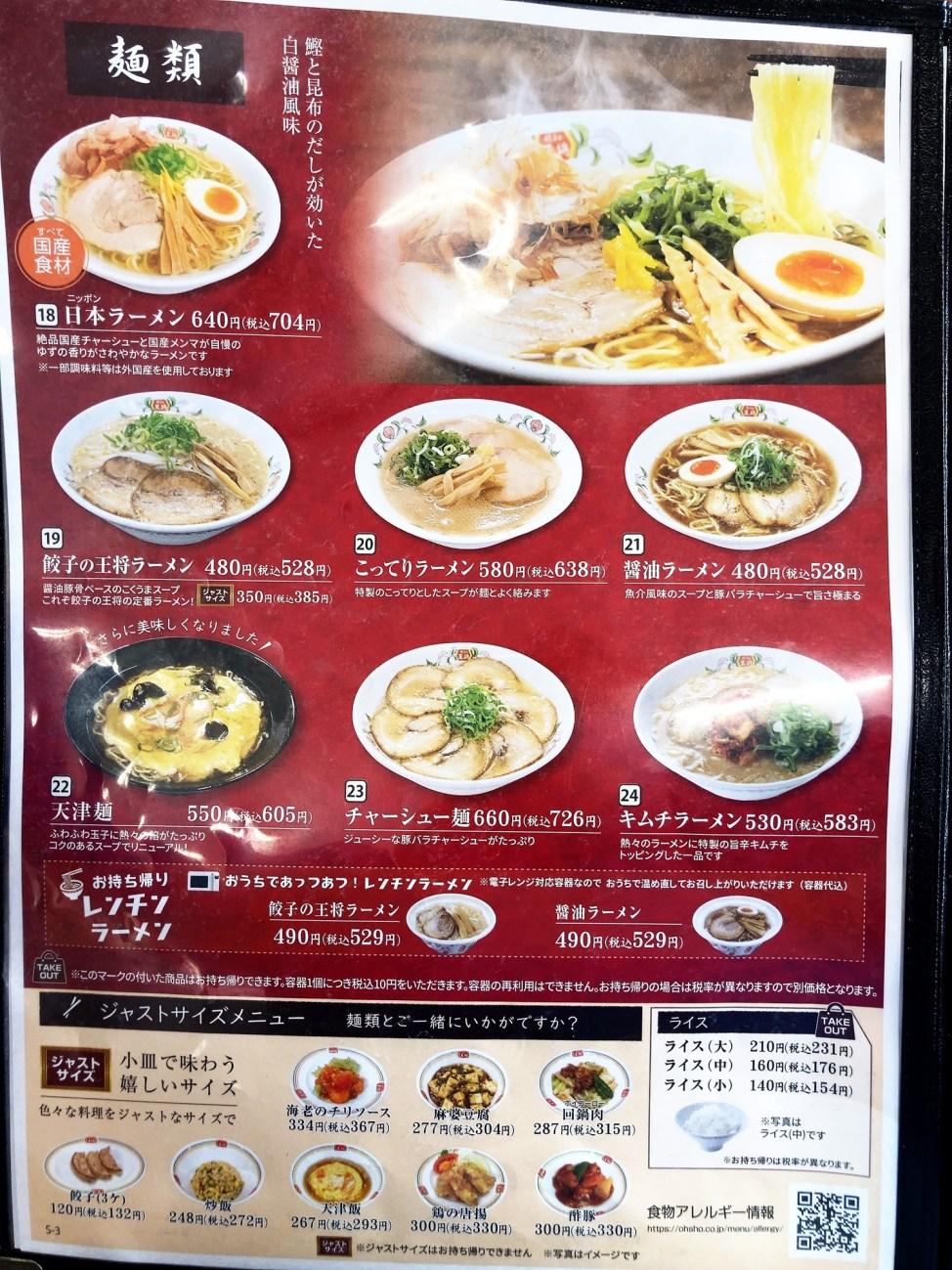 餃子の王将 浜松店のメニュー4