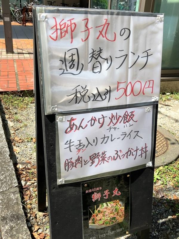 浜松市街「」14