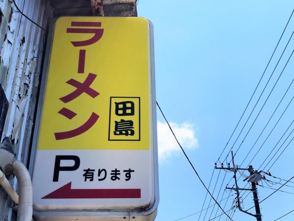 ラーメン 田島の外観1