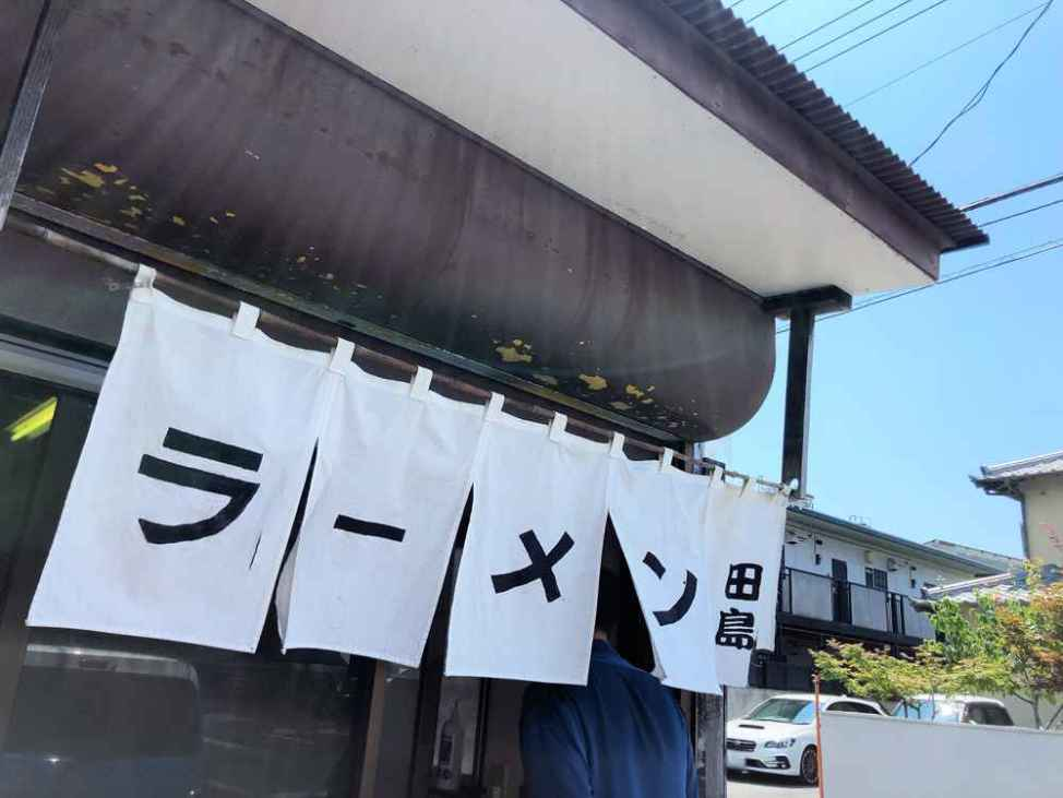 ラーメン 田島の外観3