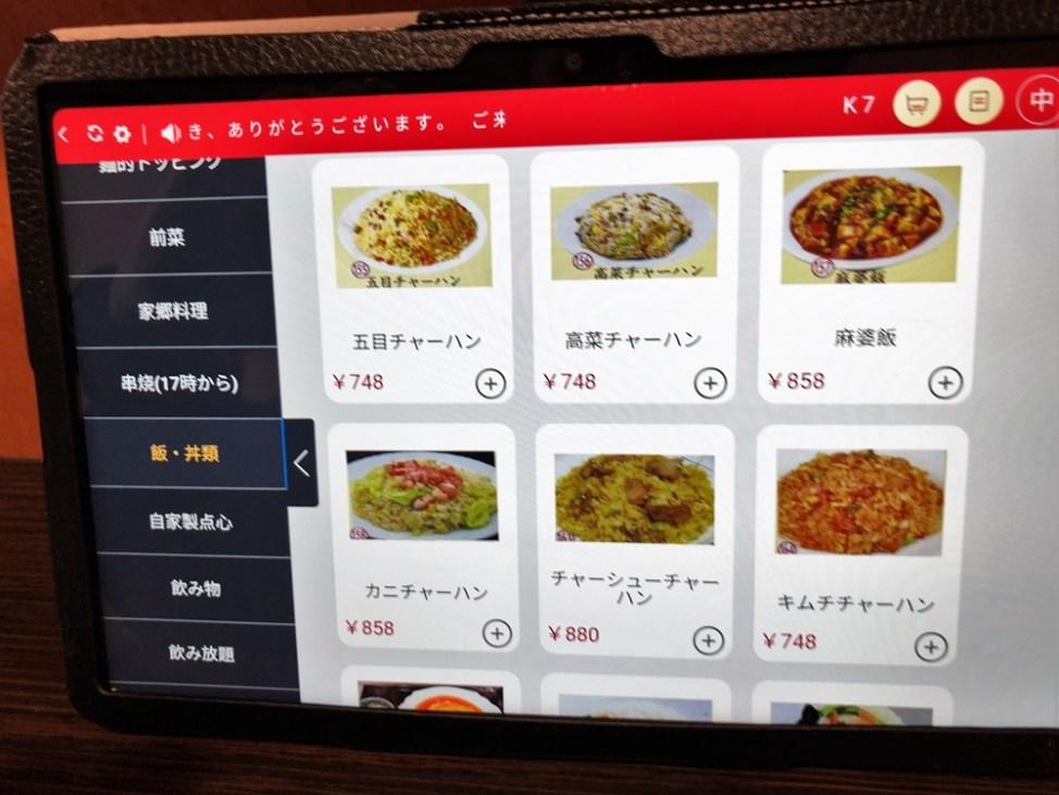 777 中華料理 蘭州拉麺のメニュー21