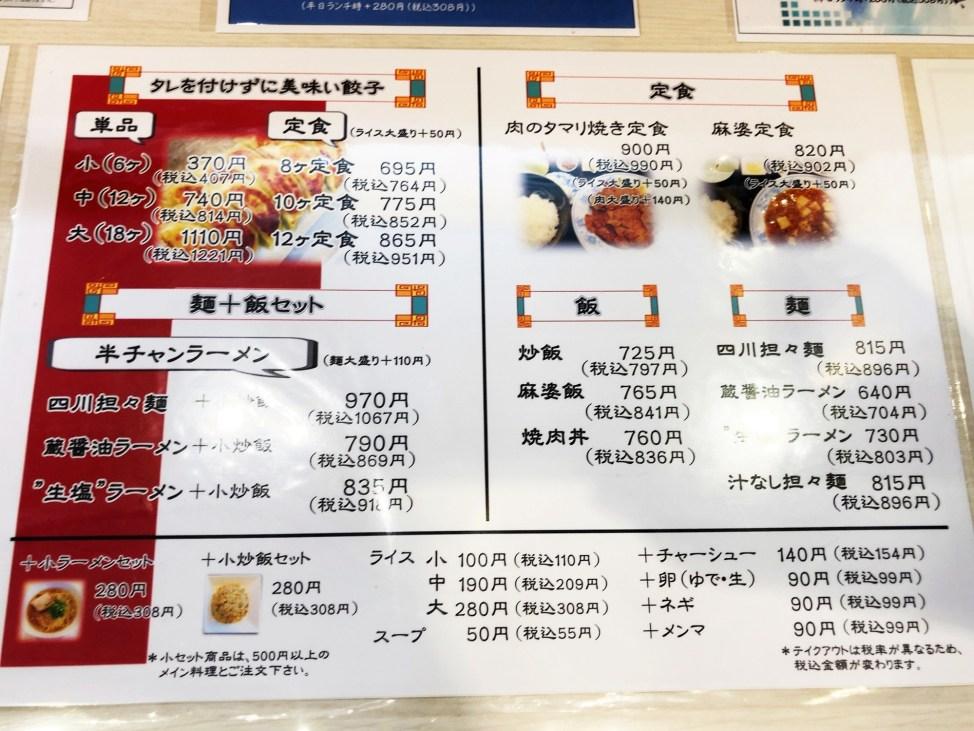 中華食堂 東留のメニュー1