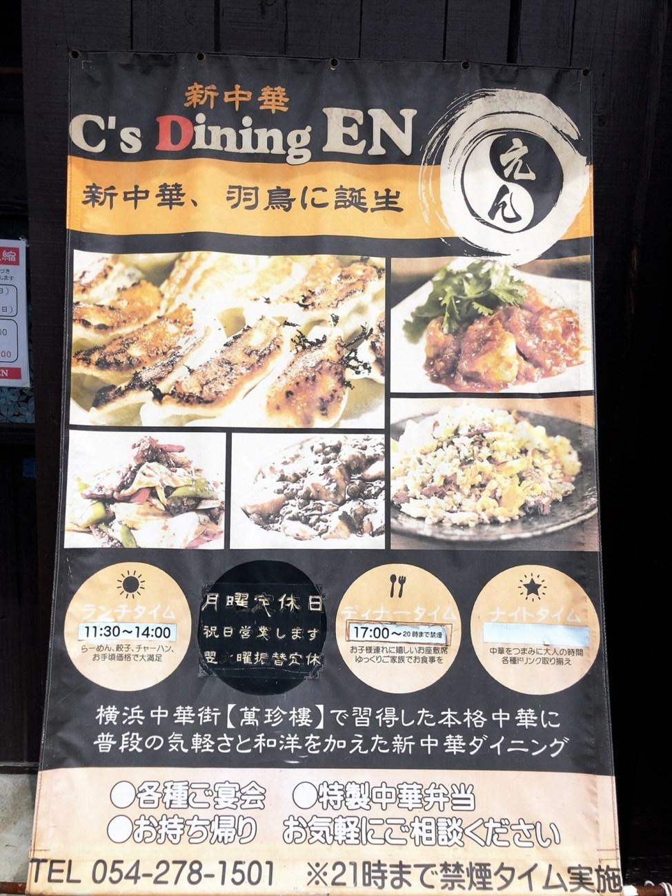 C's Dining ENのタペストリー