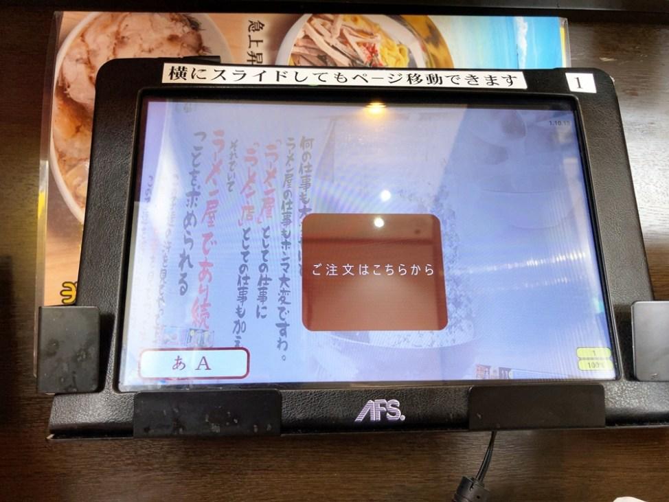 来来亭 志都呂店のタブレット1