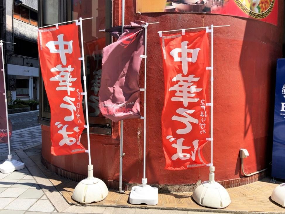 麺や ほりかわののぼり旗