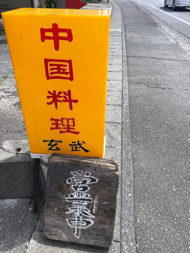 中国料理 玄武の看板、営業中