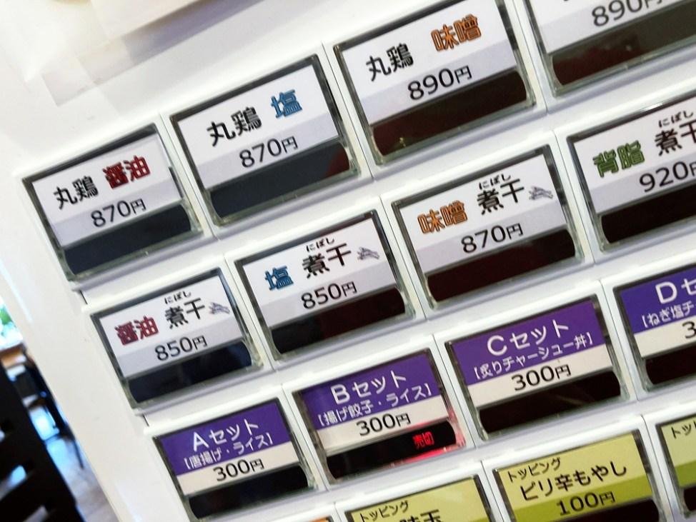 麺屋 花枇の券売機