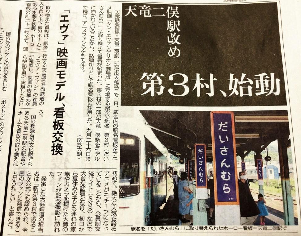 第3村の新聞記事