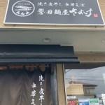 磐田麺屋さすけの外観