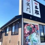土蔵・笑門 浜松南店の外観