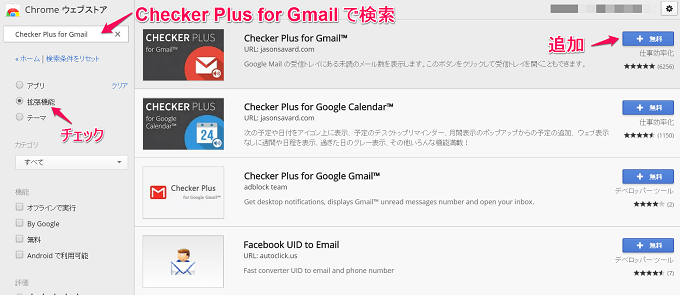 checker-plus-for-gmail-setting-1