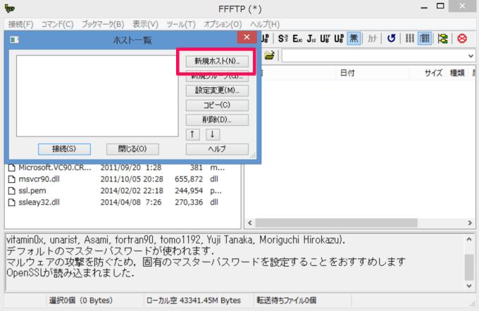 ffftp_setting_1