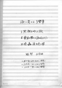 社歌35-01海に寄せる3楽章-1-1