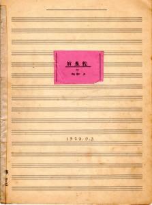 前奏曲1929版01