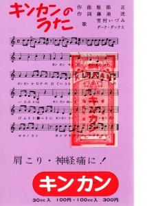 キンカンの歌02