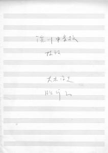 浜川中学校校歌01