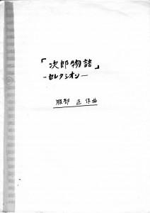 次郎物語01