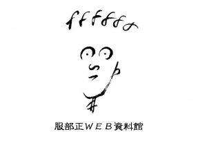 服部正WEB資料館ロゴ01