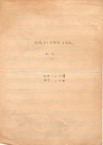 校歌20板橋第二中学校01-1