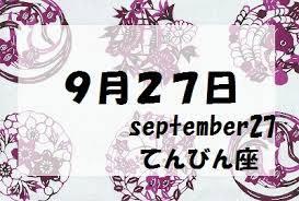 9月27日検証結果!グループ電話で突破口見つけた?!