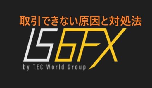 【IS6FX】 MT4で取引ができない?!5つの原因と対処法!
