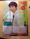 Weekly_Shnen_Magazine